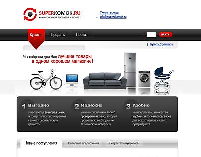 интернет-магазин комиссионки