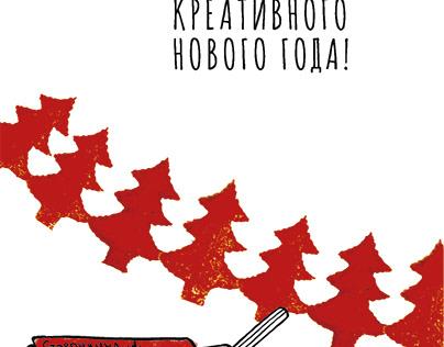 Серия новогодних открыток