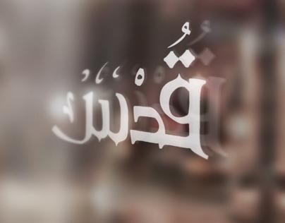 Qods Logo