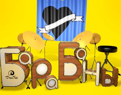 Drums/Барабаны