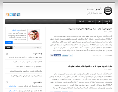 مدونة باسم