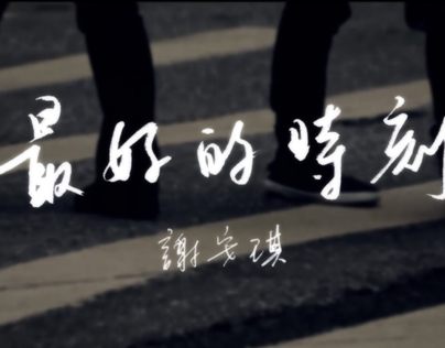 """""""Best Moment"""" Chinese Calligraphy"""