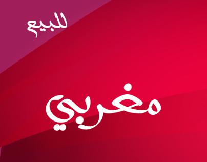 Maghribi Font | خط مغربي