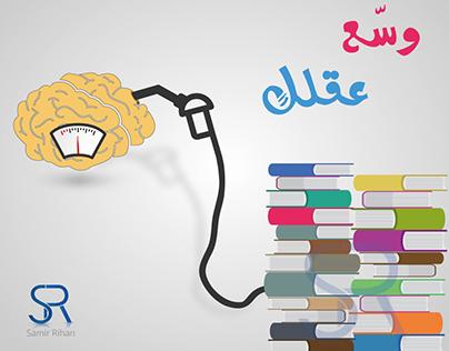 Enrich your mind