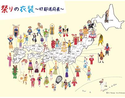 costume of Japanese festival