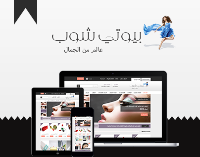 buty store -PSD Template