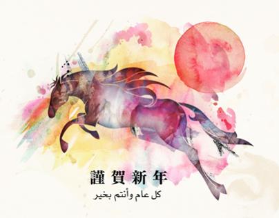 New Year 2014 greeting  I  Chinese Years