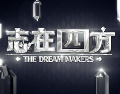 CHANNEL 8 // THE DREAM MAKERS 《志在四方》