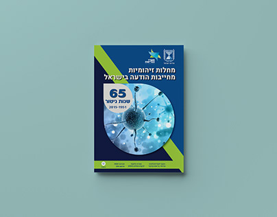 Booklet Design for Israeli Ministry of Health