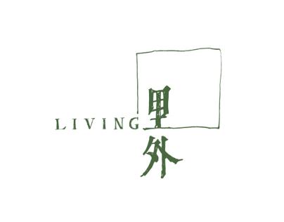 裡外  LIVING