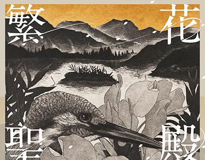 2019那娜冬季學園 ─ 繁花聖殿|海報主視覺設計