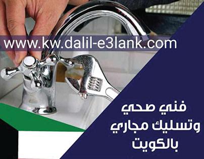 فني صحي وتسليك مجاري الكويت