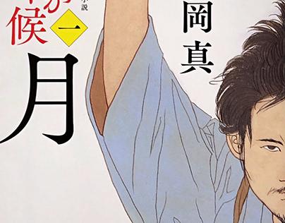 "Cover illustration for ""Shinugayokusourou"""