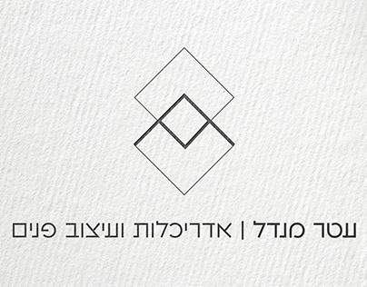 עטר מנדל - אדריכלות ועיצוב פנים | מיתוג