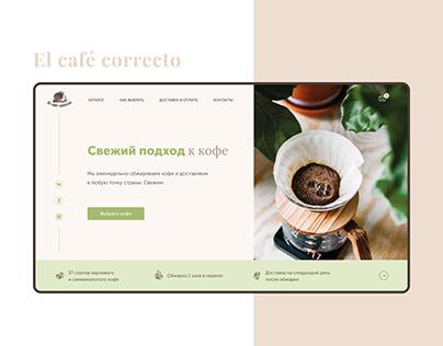 Online coffee store. El café correcto