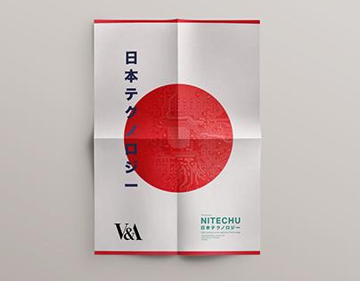 20th Century Japanese Technology Broadsheet