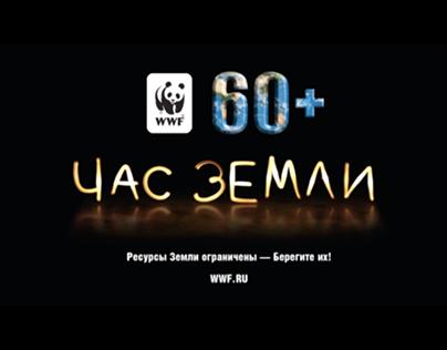 Час земли, WWF