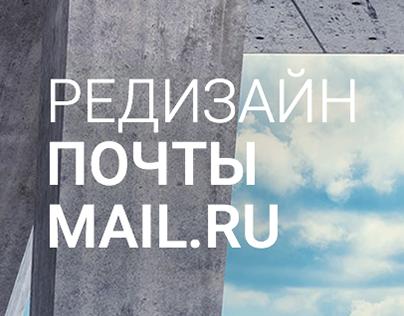 Редизайн Почты Mail.Ru