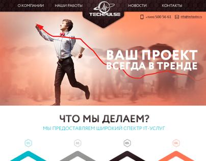 Landing page - Компания по разработке веб-сайтов