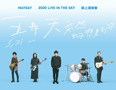 五月天 突然好想見到你 Mayday live in the sky 線上演唱會