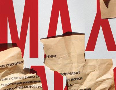 Mayakovsky 120 Global Campaingn Poster