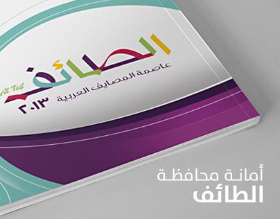 Municipality of Taif City Catalogue