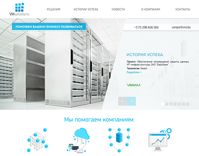 Site (landing page) for VMSolutions