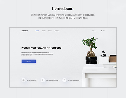 Интернет-магазин - homedecor.