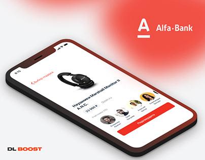 А-Вместе Приложение для сбора средств на покупки