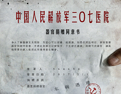 Consent to the donation 器捐同意書