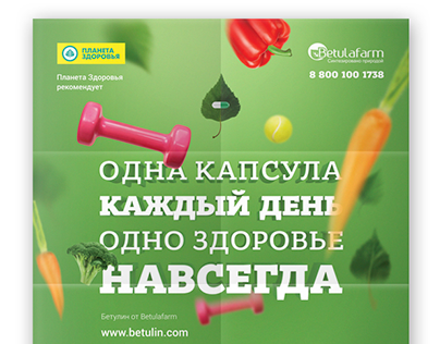 Concept and booklet for a health supplement Betulin