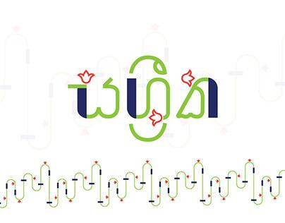 Sashreeka - The Blossoming - Brand Identity Design