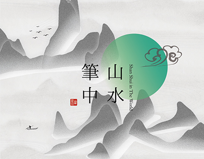 Shan Shui World in The Brush - Typography Poster