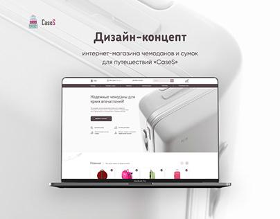 Online store   Интернет-магазин чемоданов и сумок