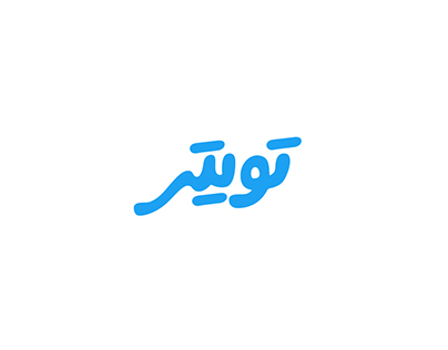 social media's Arabic logotype