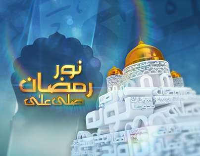 HUM TV Ramadan 2012 Rebrand