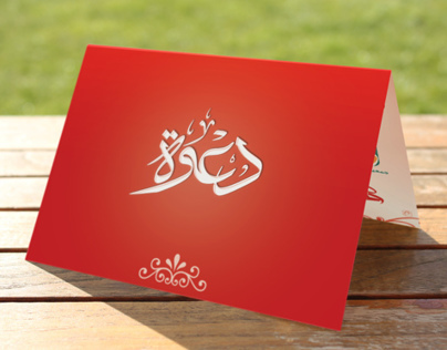 Basmet Geel - Invitation Card