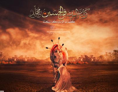 Al-Hussen Muharram 2013