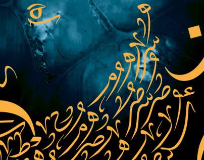 İbrahim Edhem Theater - Poster