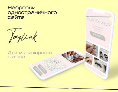 Наброски одностраничного сайта Таплинк для м.салона