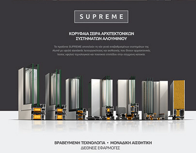 WEB DESIGN • Alumil Supreme