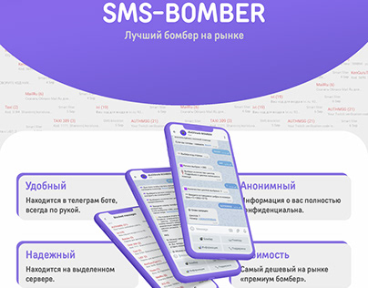 SMS-bomber from dbd20rank