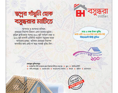 Bashundhara_EWPD_Brand Press