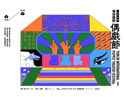 2020第18屆雲林國際偶戲節-主視覺動態
