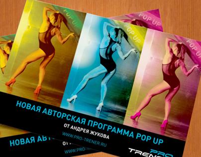 «PRO TRENER»`11-13: флаеры, промо-открытки