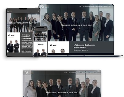 R&S corporate WebSite