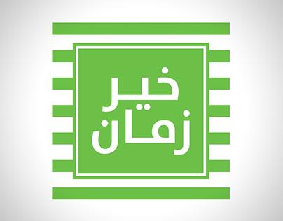 Kheir Zaman Social Media