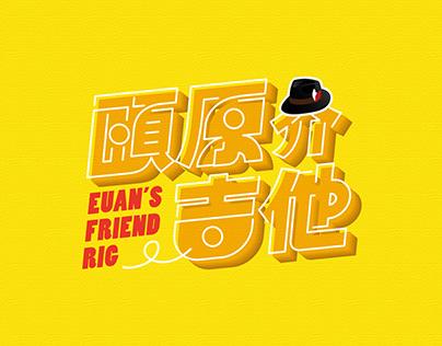 頤原介吉他|節目logo設計