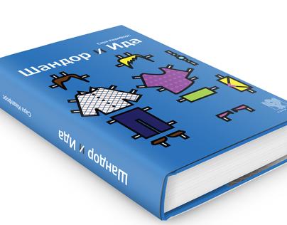 "Book cover ""Sandor/Ida"""