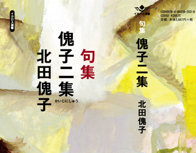 Design and illustration for the book of Haiku